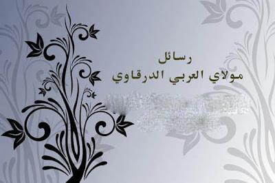 رسائل مولاي العربي الدرقاوي -13
