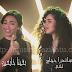 ساندرا حاج و نغم صالح - بقينا خايفين - Sandra Haj & Nagham Saleh - Baena Khayfeen mp3