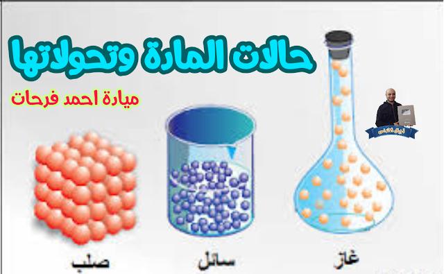 حالات المادة وتحولاتها | الصف الرابع الابتدائي | مادة العلوم | اجيال الاندلس | مياده احمد فرحات