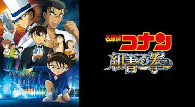 Detective Conan Movie 23: The Fist of Blue Sapphire BD Subtitle Indonesia