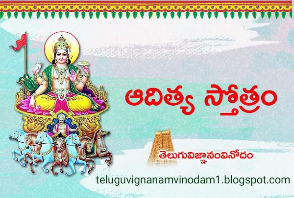Aditya-Stotram-in-telugu-free-pdf-download