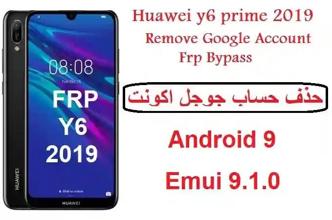 طريقة تخطي حساب جوجل هواوي   y6 برابم / frp y6 prime 2019