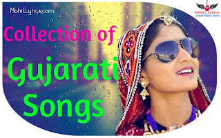 Gujarati Songs : Gujarati Songs Lyrics, Gujarati Geet, Gujarati Garba   Mohit Lyrics : collection of Gujarati Songs, gujarati gana, gujarati song lyrics, gujarati geet, geeta rabari na geet, gujarati songs site, Gujarati Songs Lyrics, Gujarati Geet, Gujarati Garba, Gujarati Songs Download- Listen Gujarati Songs free online or Download Gujarati movie songs MP3 and also available Gujarati Songs 2019-2020. Play old hit Gujarati Songs and Gujarati album songs now on Mohit Lyrics. Gujarati Songs, Gujarati Songs MP3, Gujarati MP3 Songs, Gujarati Song Lyrics, Gujarati Songs Download, Gujarati Songs List, Top Gujarati Singers, New Gujarati Songs