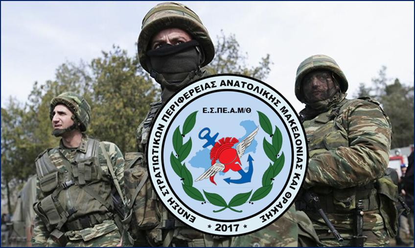 Eνωση στρατιωτικών ΑΜΘ: Απλήρωτοι επί έξι μήνες οι στρατιωτικοί στα σύνορα