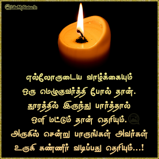 Candle life quote tamil