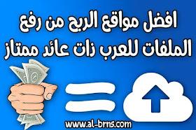 افضل مواقع الربح من رفع الملفات للعرب ذات عائد ممتاز