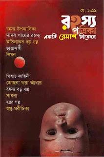রহস্য পত্রিকা মে ২০১৯ - কাজী আনোয়ার হোসেন Rahasya Patrika May 2019