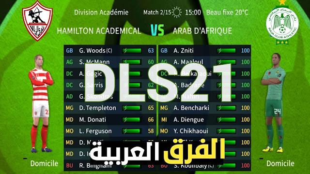 تحميل لعبة Dream League Soccer 2021 مع الفرق العربية للاندرويد + أموال غير محدودة