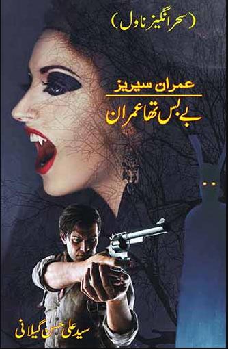 best urdu novels,free urdu novels,Imran Series,Urdu,Urdu novels,Urdu Books,