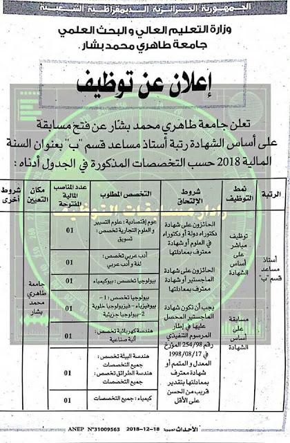 اعلان عن توظيف في جامعة طاهري محمد ولاية بشار -- ديسمبر 2018
