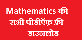 Mathematics PDF