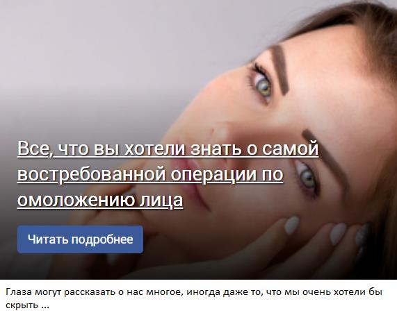 Все, что вы хотели знать о самой востребованной операции по омоложению лица
