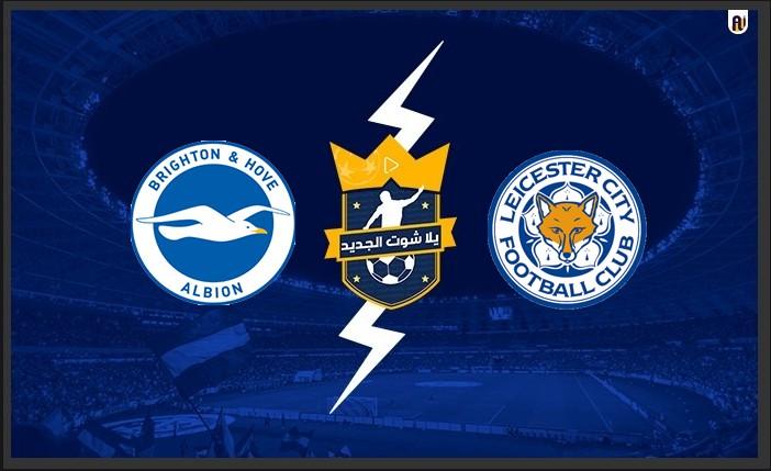بث مباشر: مشاهدة مباراة ليستر سيتي وبرايتون اليوم الاحد 19-9-2021 في الدوري الانجليزي
