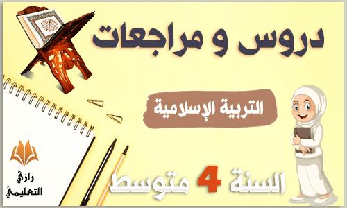 دروس و مراجعات في التربية الإسلامية للسنة الرابعة متوسط