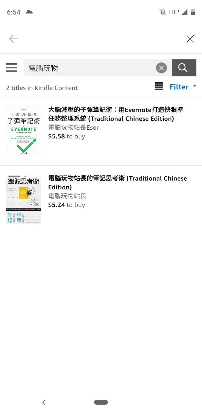 Amazon Kindle 繁體中文電子書的購買,筆記與匯出書摘教學