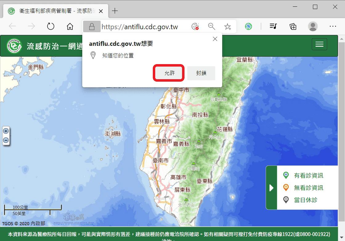 衛福部流感防治一網通&Line@疾管家
