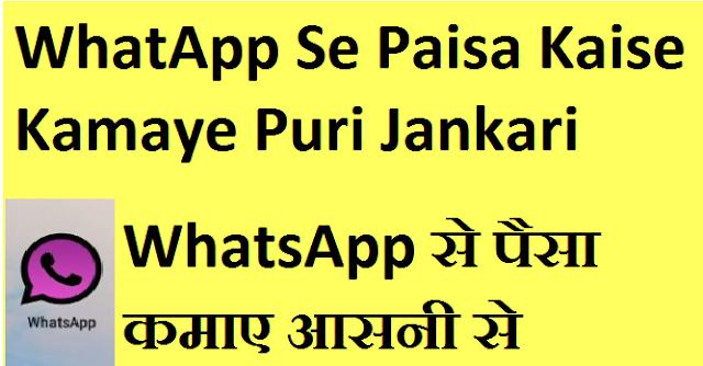 WhatsApp Se Paisa Kaise Kamte Hai Hindi Me