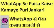 व्हाट्सएप्प से पैसे कैसे कमाते है हिंदी में WhatsApp Se Paisa Kaise Kamte Hai Hindi Me