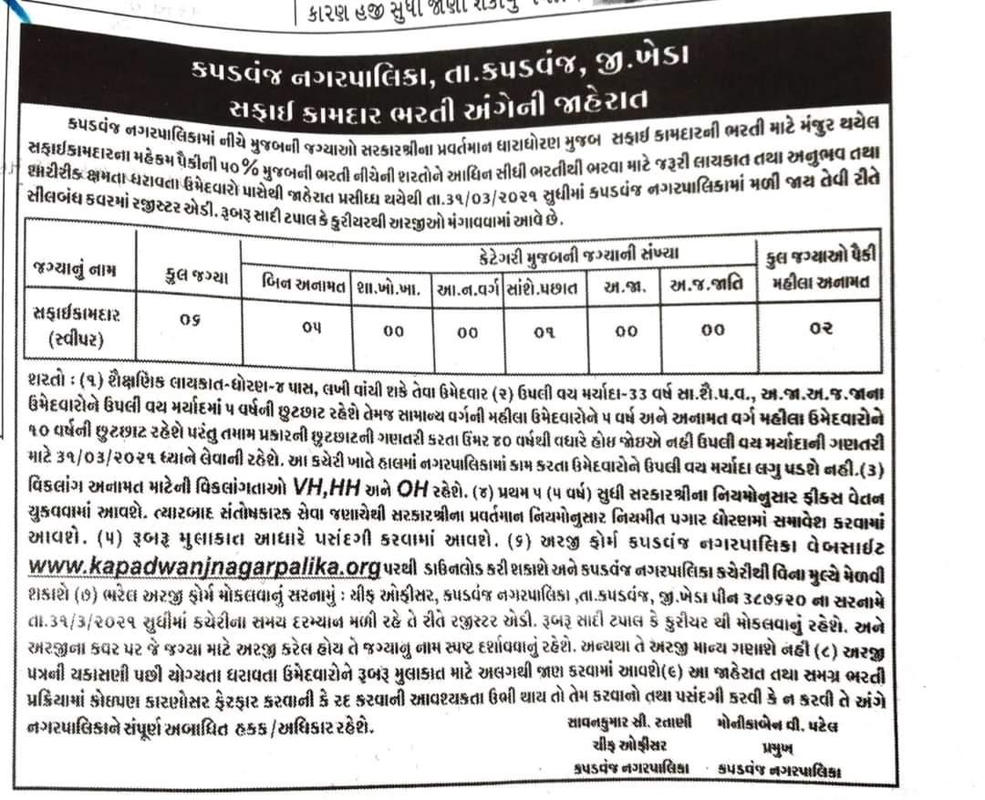 Kapadvanj Nagarpalika Safai Kamdar Bharti 2021
