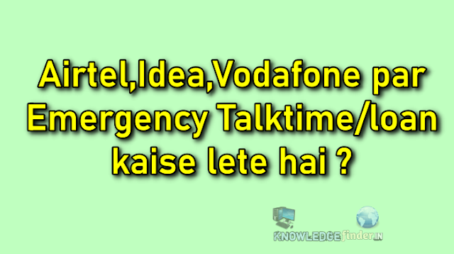AIRTEL, IDEA Or VODAFONE Ki SIM Me Emergency TalkTime Kaise Len!