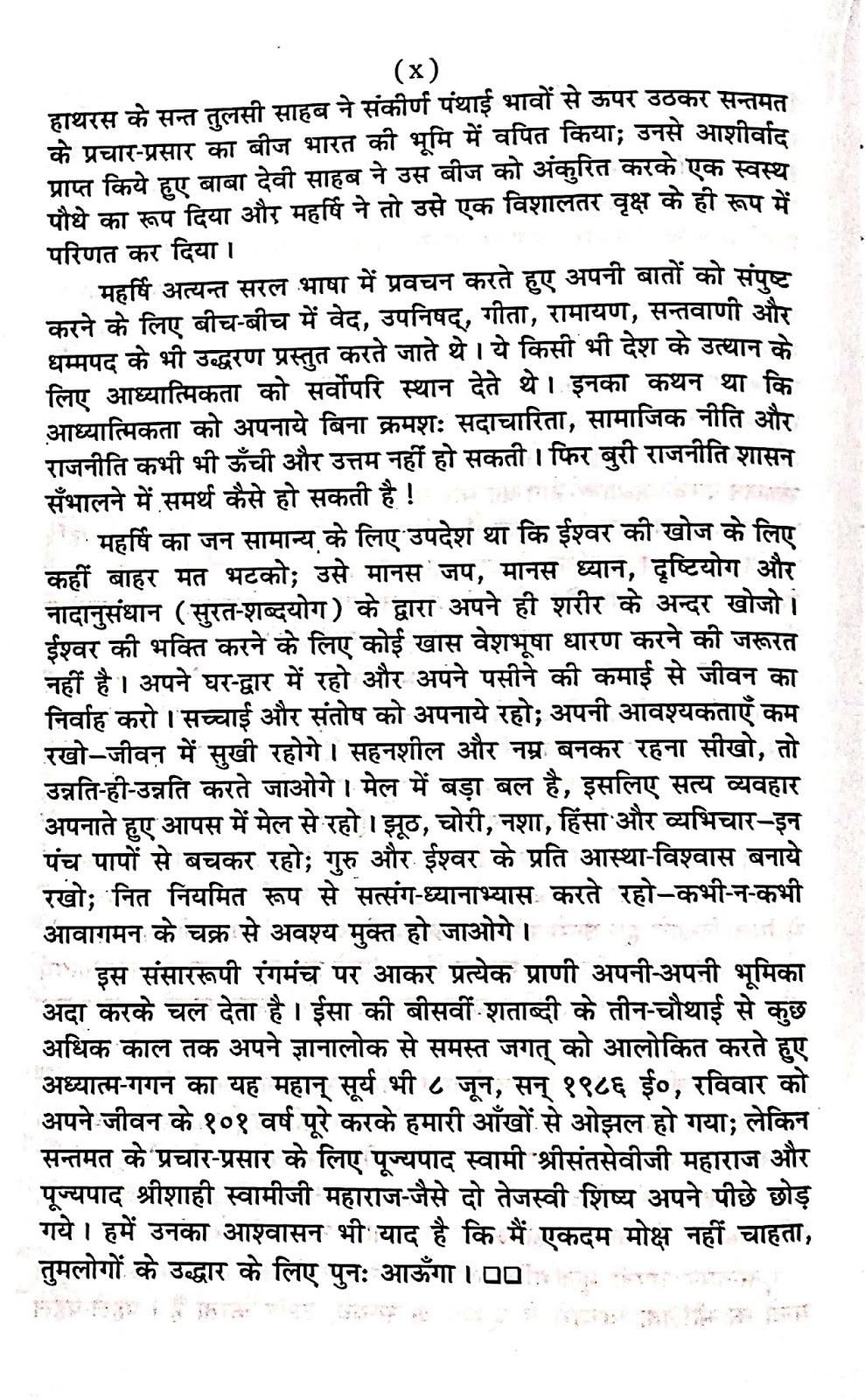 सद्गुरु महर्षि मेंहीं परमहंस जी महाराज एक परिचय Paramahansa ji is an introduction to Sadguru Maharshi। महर्षि मेंहीं परिचय चित्र समाप्त