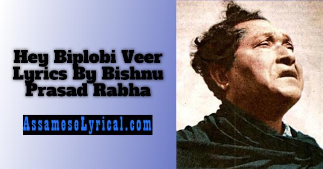 Hey Biplobi Veer Lyrics
