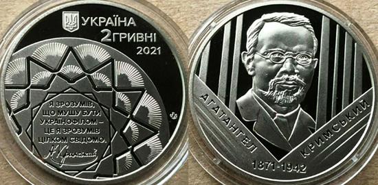 Ukraine 2 hryvni 2021 - Ahatanhel Krymsky