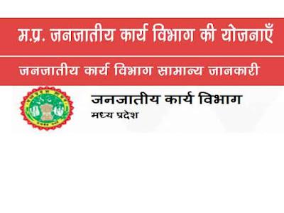 जनजातीय कार्य विभाग मध्यप्रदेश | जनजातीय कार्य विभाग की विकास योजनाएँ | MP Janjatiya Karya Vibhag Ki Yojnayen