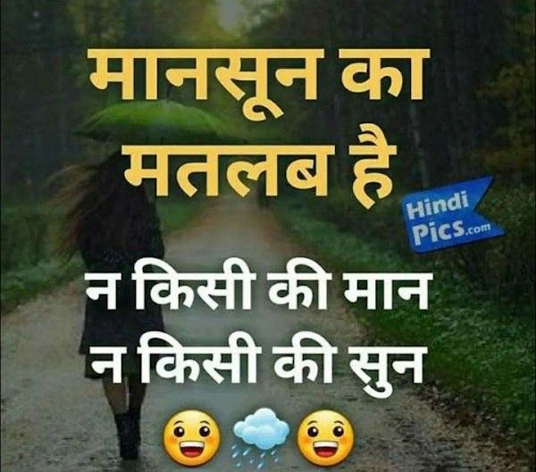 Best Funny Jokes In Hindi
