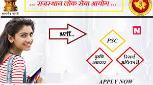 RPSC Agriculture Officer Recruitment 2020,Agriculture Officer Recruitment 2020,RPSC,sso.rajasthan.gov.in,sso portal,rpsc online from