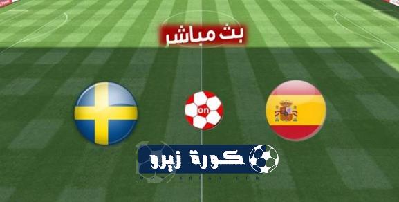 مباراة إسبانيا والسويد بث مباشر اون لاين اليوم 10-6-2019 تصفيات أمم أوروبا