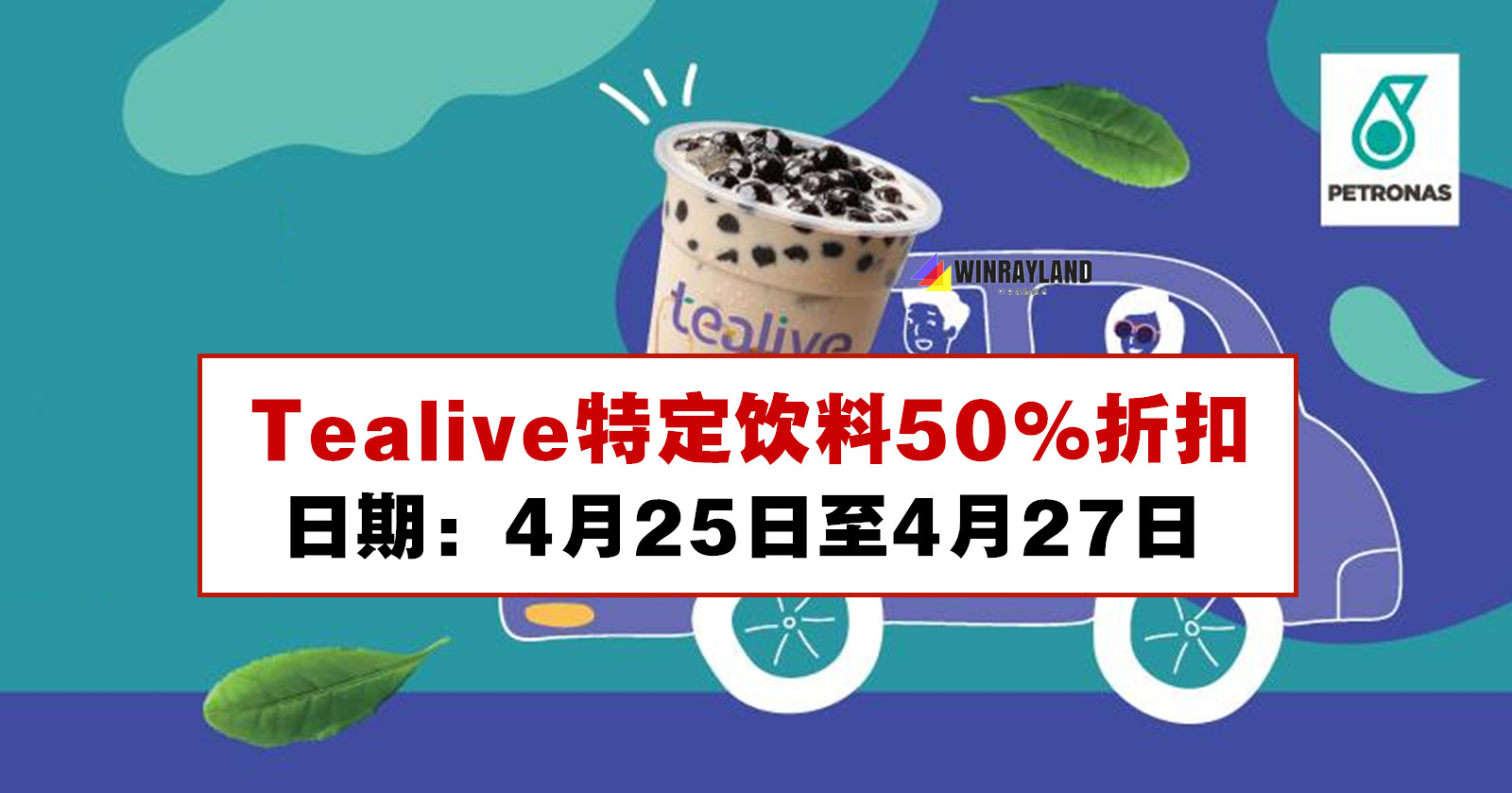 Tealive特定饮料50%折扣