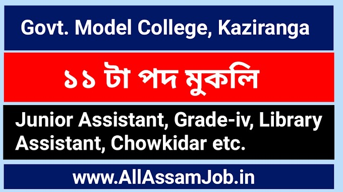 Govt. Model College, Kaziranga Recruitment 2020 : Apply For 11 Junior Assistant, Library Assistant, Grade-iv & Other Vacancy