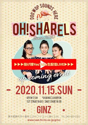 2020/11/15(Sun)@調布GINZ ※投げ銭ライブ配信