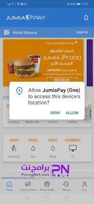 تنزيل تطبيق جوميا باي للموبايل