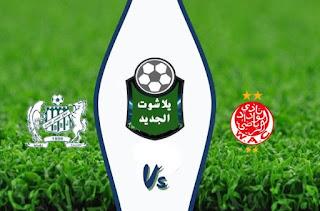 نتيجة مباراة الوداد والدفاع الحسني الجديدي اليوم السبت 15-02-2020 الدوري المغربي