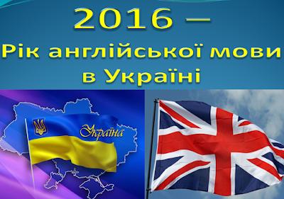 Картинки по запросу фото рік англійської мови в україні