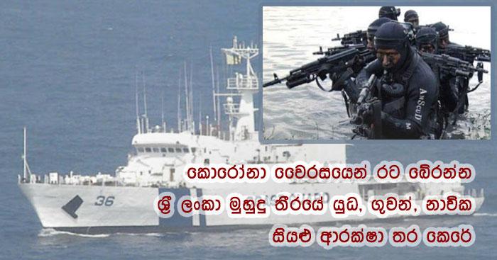 https://www.gossiplanka.com/2020/06/forces-security.html