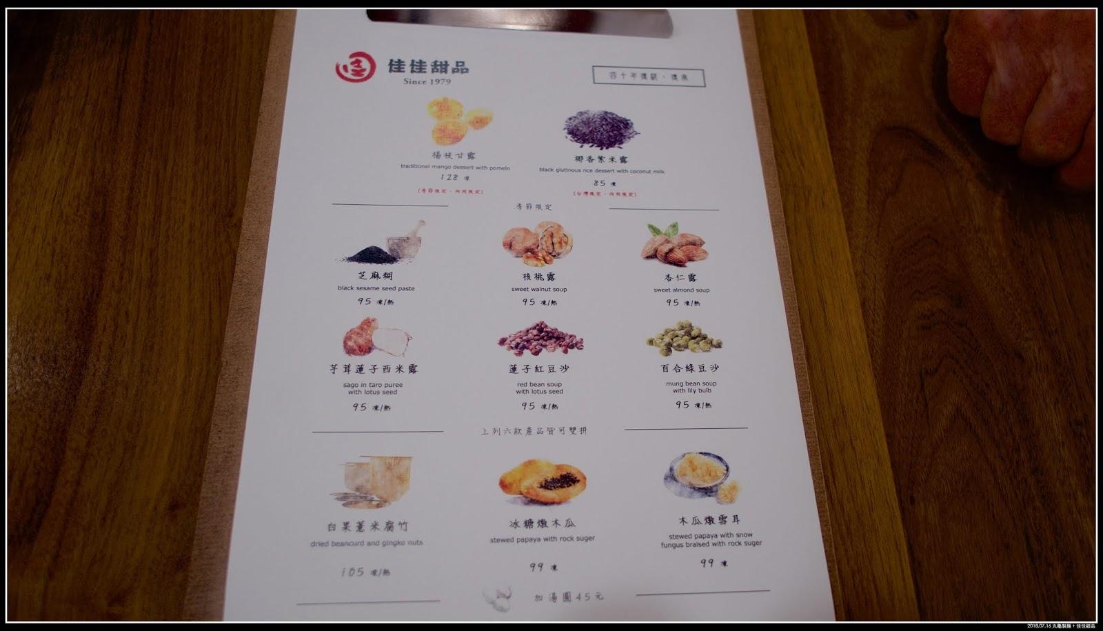 〖香港茶餐廳〗佳佳甜品 @ 阿非邦 :: 痞客邦