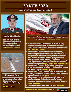 Daily Malayalam Current Affairs 29 Nov 2020