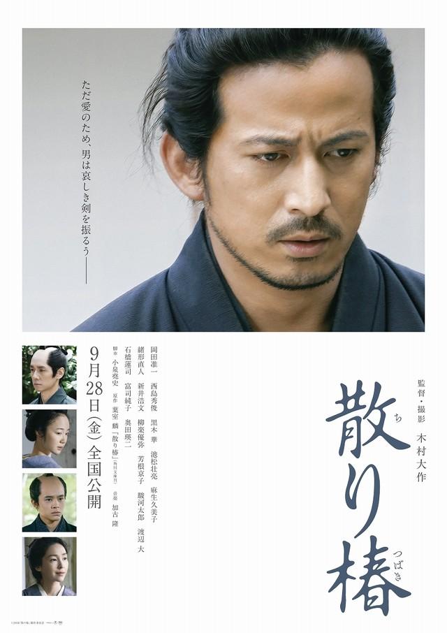 Chiri Tsubaki - Poster