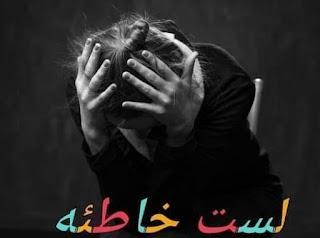رواية لست خاطئه الحلقة السادسه