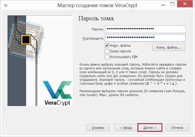 Пароль тома и ключевой файл VeraCrypt