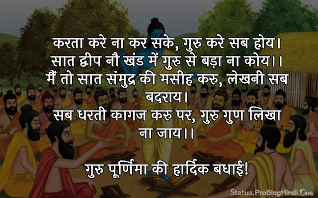 guru purnima status in hindi