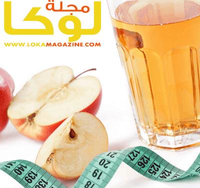 نكشف فوائد خل التفاح لجسم الإنسان لعلاج الآمراض