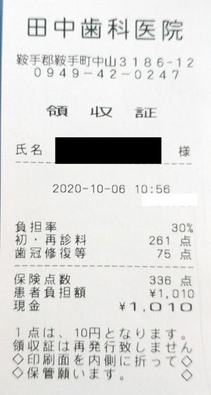 田中歯科医院 2020/10/6 利用のレシート