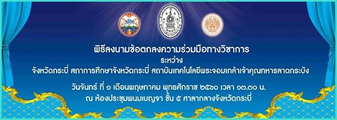 1 พฤษภาคม 60 ขอเชิญร่วมพิธีลงบันทึกข้อตกลง (MOU) ร่วมมือในการพัฒนาวิชาการ ระหว่าง จังหวัดกระบี่ สภาการศึกษาฯ