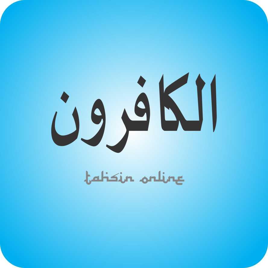 Hukum Tajwid Al Quran Surat Al Kafirun Ayat 1 6 Lengkap