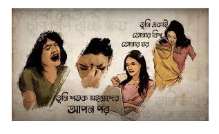 Ekla Pothe Lyrics by Rupam Islam :