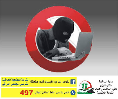 الشرطة المجتمعية توقف (٤) عمليات ابتزاز الكتروني لفتيات
